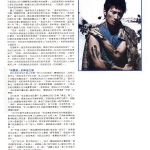 shawns-interview-page-2